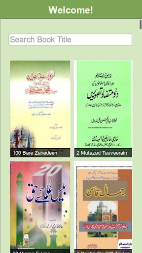 Islam Kitab Ghar