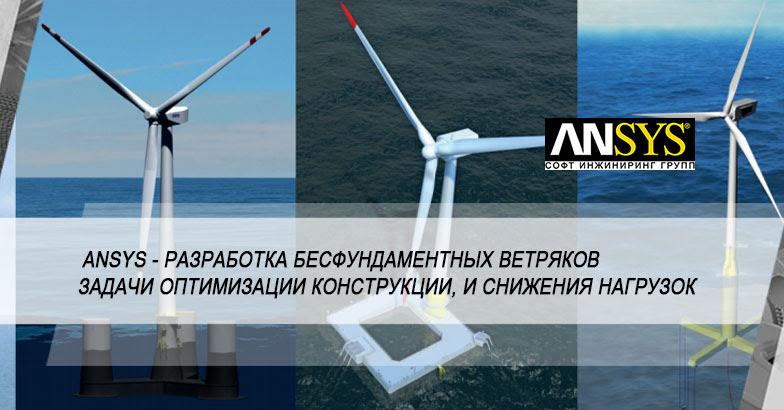 Расчёты бесфундаментных морских ветрогенераторов в Stuttgart Wind Energy