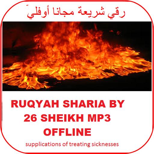 RUQYAH FULL 26 SHEIKH OFFLINE MP3 - Apps on Google Play