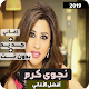 اغاني نجوى كرم 2019 بدون نت - ملعون ابو الحب Download for PC Windows 10/8/7