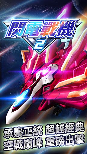 閃電戰機2