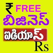 Business Ideas In Telugu