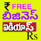 Download Business Ideas In Telugu For PC Windows and Mac