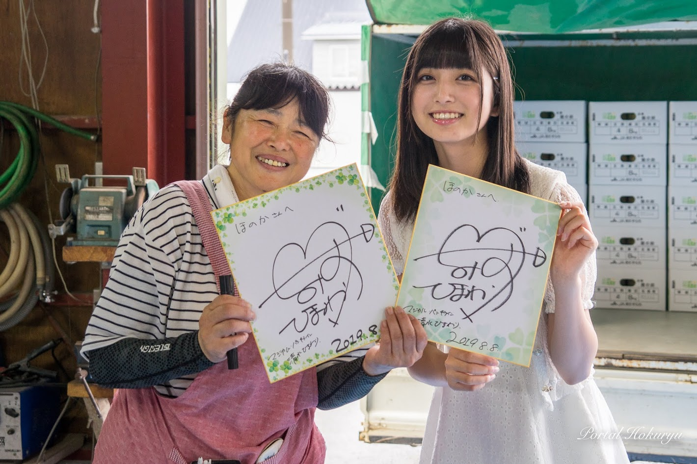 水谷恵さん・サイン色紙と一緒に