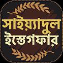 সাইয়েদুল ইস্তেগফার - sayedul estegfar bangla icon
