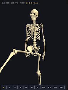 3D運動解剖学 teamLabBodyのおすすめ画像4