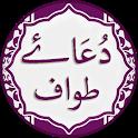 Dua e Tawaf (دعائے طوافِ) icon