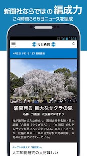 MainichiShimbun News app- screenshot thumbnail