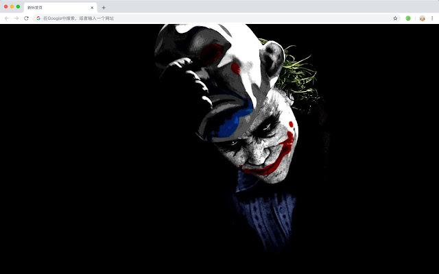 小丑 热门反派 高清壁纸 新标签页 主题