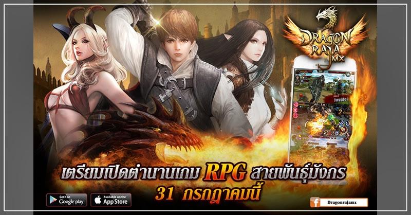 [Dragon Raja MX] ท้าคนจริง! …ร่วมสร้างตำนานบทใหม่ 31 กรกฎาคมนี้