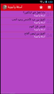 أفضل النكت المغربية 2017 for PC-Windows 7,8,10 and Mac apk screenshot 3