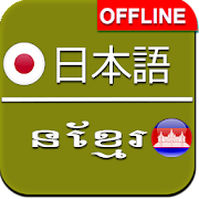 Japanese Khmer Dictionary