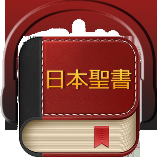 日本聖書 書籍 App LOGO-硬是要APP