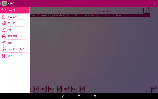 AwPos u30ecu30b8u30b7u30b9u30c6u30e0 2.6 Windows u7528 4