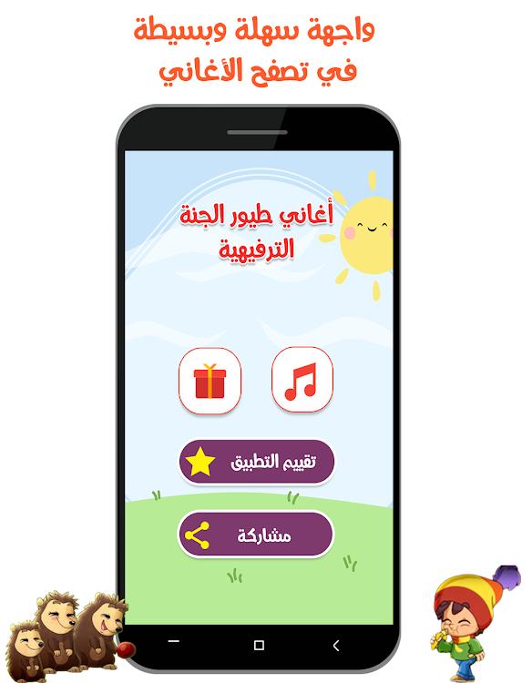 أغاني طيور الجنة 2019 بدون نت – (Android Apps) — AppAgg