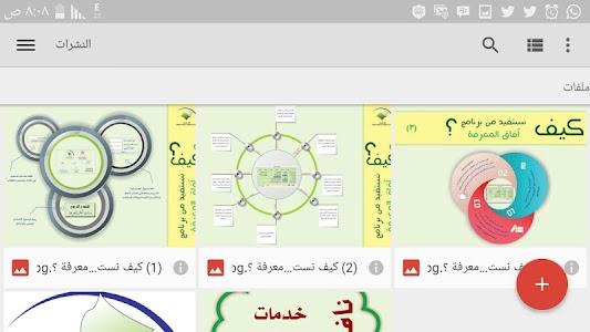 آفاق المعرفة screenshot 3
