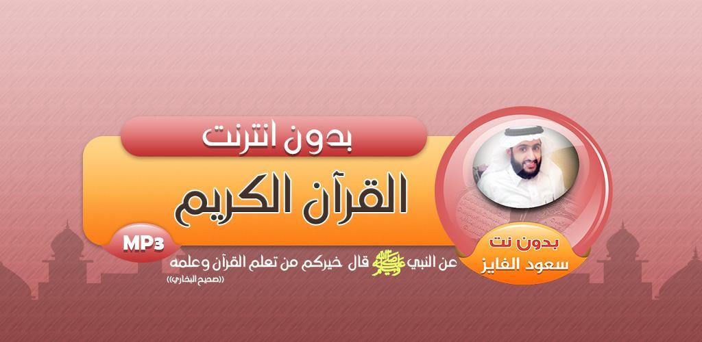 Holy Quran الشيخ سعود الفايز