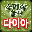 스페셜솔져 무료 다이아 - 스솔 용 icon