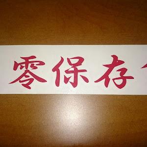 のカスタム事例画像 vvt-i Tokai Nana-Zeroさんの2020年03月30日19:11の投稿