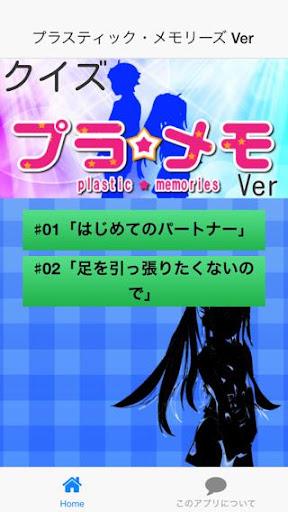 アニメクイズ「プラスティック・メモリーズ プラメモver」