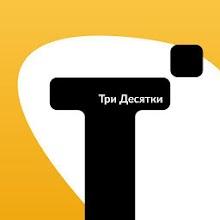 Такси Три Десятки Download on Windows