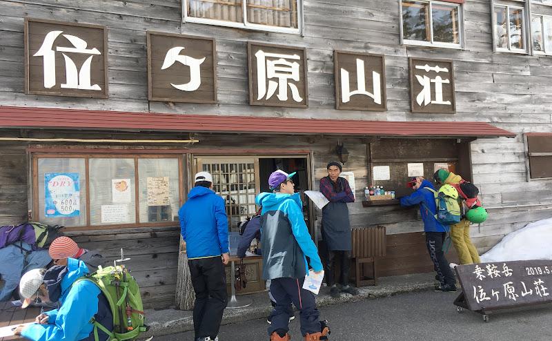 乗鞍岳へのルート【位ヶ原山荘】