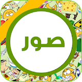 صور Photos file APK Free for PC, smart TV Download