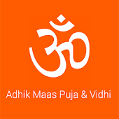 Adhik Mas Month अधिक मास 2015