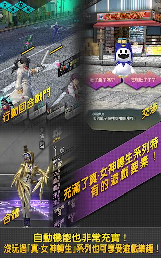 D×2 真・女神轉生 Liberation screenshots 2