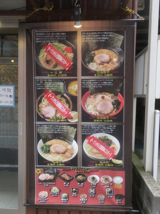 横浜家系らーめん 麺屋 神崎@川崎(醤油とんこつラーメン)