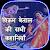 Vikram Betal Story file APK Free for PC, smart TV Download