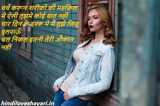 girlsa attitude shayari