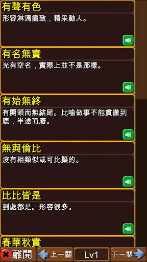 u6210u8a9eu63a5u9f8d-u586bu586bu770b 1.0 screenshots 6