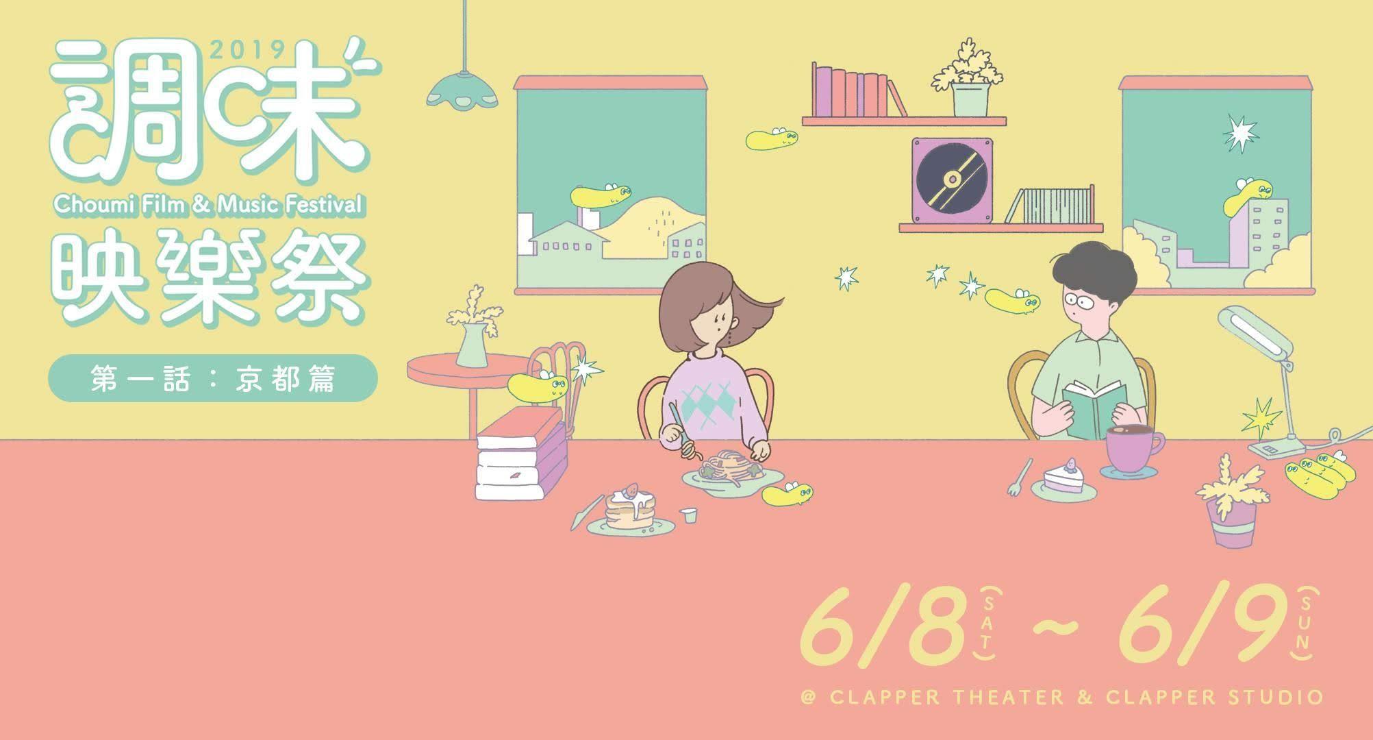 [迷迷演唱會] Choumi 調味映樂祭 Homecomings 和 DSPS 攜手開啟電影、音樂與京都的饗宴