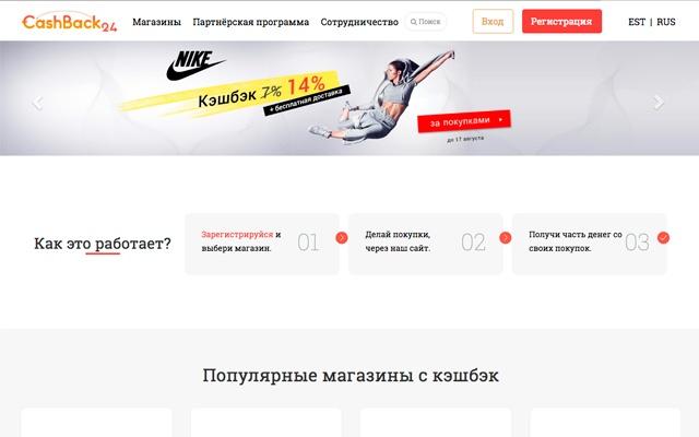 CashBack24 Russian
