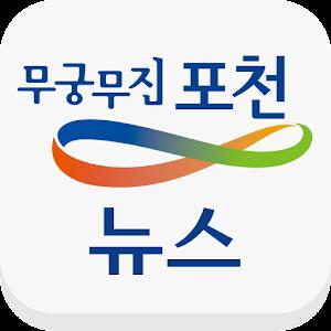 무궁무진 포천뉴스 아이콘