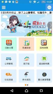愛台北  螢幕截圖 1