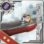 増設バルジ(中型艦)