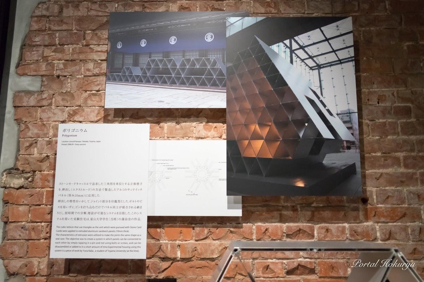 「くまのものー隈研吾とささやく物質、かたる物質」展覧会