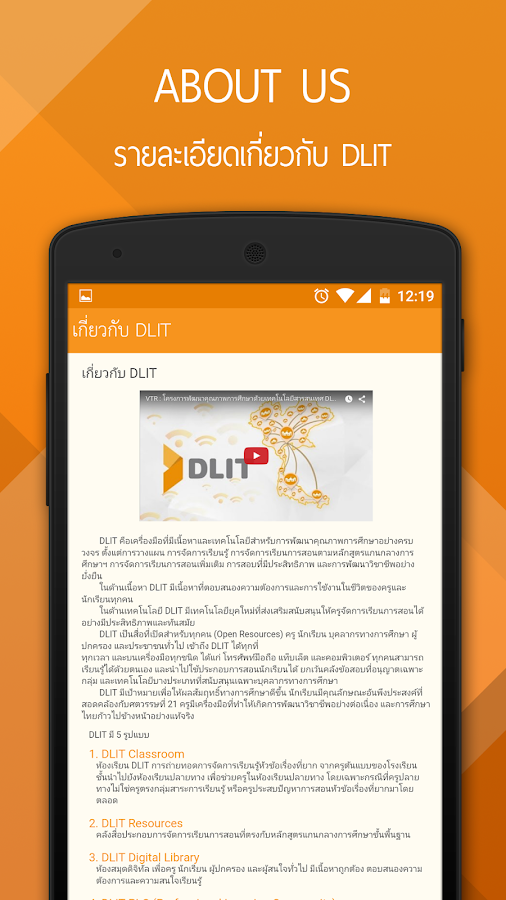 DLIT PLC- screenshot