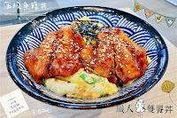 職人雙饗丼竹北嘉興店