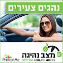 ProtextMe מצב נהיגה אור ירוק