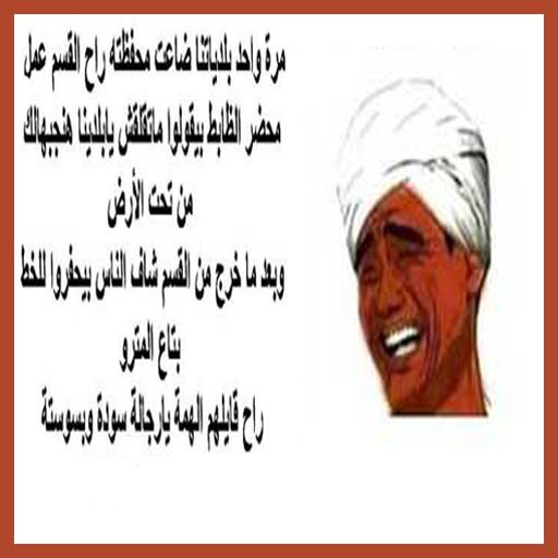اجمد نكت صعايدة مصرية 2015 漫畫 App LOGO-硬是要APP