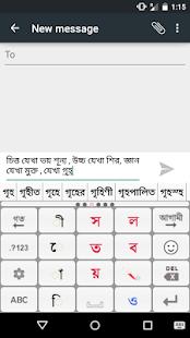 PaniniKeypad Bengali IME screenshot