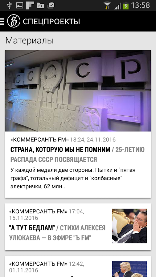 Коммерсантъ FM- screenshot