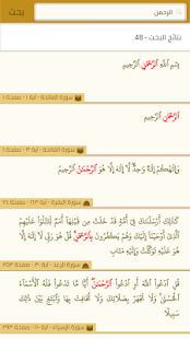 المصحف الشريف للتحفيظ (Unreleased) - náhled