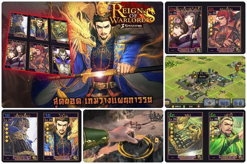 [Reign of Warlords] เกมวางแผนการรบแบบ Real Time จากประวัติศาสตร์ 3 ก๊ก