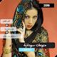اغاني سودانية 2019 بدون نت - جميع اغاني 2019 Download for PC Windows 10/8/7
