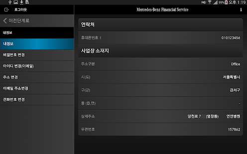 myMBFS-Korea- screenshot thumbnail