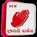 Prarthana Gujarati icon
